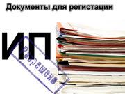Регистрация ИП за 15 минут от 2.000 тенге