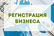 Регистрация филиалов и представительств юридических лиц