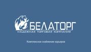 ООО «ТК БЕЛАТОРГ» предлагает радиатор на БЕЛАЗ !