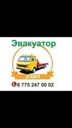 Эвакуатор в Астане и по Казахстану ИП «JA'RDEM»