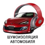 Шумоизоляция авто,  перетяжка салонов