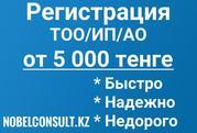 Регистрация/перерегистрация/ликвидация ИП,  ТОО,  АО
