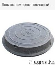 Люк полимерно-песчаный тип-С,  тип-Т