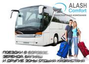 Аренда автобусов,  микроавтобусов за город