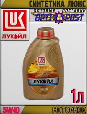 Синтетическое моторное масло ЛУКОЙЛ ЛЮКС 5W40 1л
