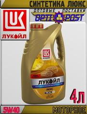 Синтетическое моторное масло ЛУКОЙЛ ЛЮКС 5W40 4л