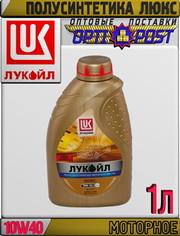 Полусинтетическое моторное масло ЛУКОЙЛ ЛЮКС 10W40 1л
