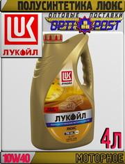 Полусинтетическое моторное масло ЛУКОЙЛ ЛЮКС 10W40 4л