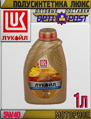 Полусинтетическое моторное масло ЛУКОЙЛ ЛЮКС 5W40 1л