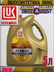 Полусинтетическое моторное масло ЛУКОЙЛ ЛЮКС 5W40 5л