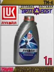 Полусинтетическое трансмиссионное масло ЛУКОЙЛ ТМ-4,  75W90 1л