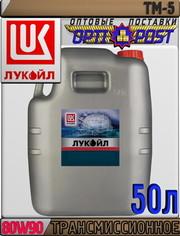 Минеральное трансмиссионное масло ЛУКОЙЛ ТМ-5 SAE 80W90 50л