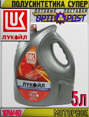 Полусинтетическое моторное масло ЛУКОЙЛ СУПЕР 10W40 5л