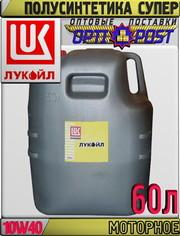 Полусинтетическое моторное масло ЛУКОЙЛ СУПЕР 10W40 60л