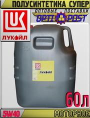 Полусинтетическое моторное масло ЛУКОЙЛ СУПЕР 5W40 60л