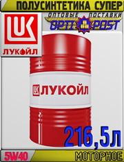 Полусинтетическое моторное масло ЛУКОЙЛ СУПЕР 5W40 216, 5л