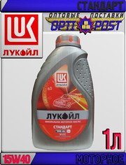 Минеральное моторное масло ЛУКОЙЛ СТАНДАРТ 15W40,  SF/CC 1л