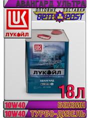 Минеральное моторное масло ЛУКОЙЛ АВАНГАРД УЛЬТРА 10W40 18л