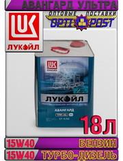 Минеральное моторное масло ЛУКОЙЛ АВАНГАРД УЛЬТРА 15W40 18л