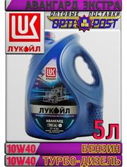 Моторное масло ЛУКОЙЛ АВАНГАРД ЭКСТРА 10W40 5л