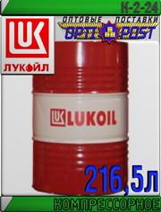 Компрессорное масло ЛУКОЙЛ К2-24 216, 5л