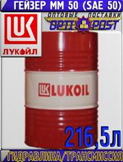 Гидравлическо/трансмиссионное масло ЛУКОЙЛ ГЕЙЗЕР ММ 50W 216, 5л