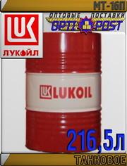 Танковое масло ЛУКОЙЛ МТ-16п 216, 5л