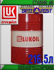 Компрессорное масло ЛУКОЙЛ СТАБИО 46 216, 5л