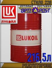 Промышленное редукторное масло Лукойл Стило 220 216, 5л