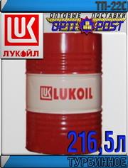 Турбинное масло ЛУКОЙЛ Тп-22С 216, 5л