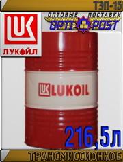 Масло трансмиссионное ЛУКОЙЛ ТЭП-15 216, 5л