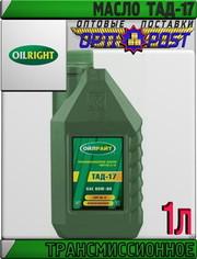 OIL RIGHT Трансмиссионное масло ТАД-17и (ТМ-5-18) 1л