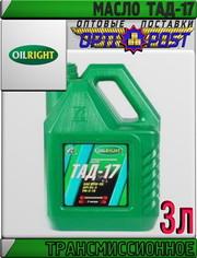 OIL RIGHT Трансмиссионное масло ТАД-17и (ТМ-5-18) 3л
