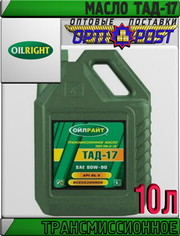 OIL RIGHT Трансмиссионное масло ТАД-17и (ТМ-5-18) 10л