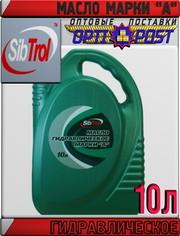 SIBTROL Масло гидравлическое марки А 10л