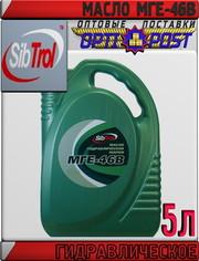 SIBTROL Гидравлическое масло МГЕ-46В 5л