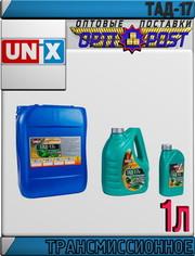 UNIX Трансмиссионное масло ТАД-17И 1л