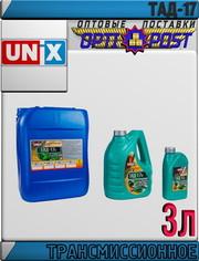 UNIX Трансмиссионное масло ТАД-17И 3л
