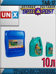 UNIX Трансмиссионное масло ТАД-17И 10л