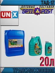 UNIX Трансмиссионное масло ТАД-17И 20л