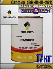 РОСНЕФТЬ Смазка Сапфир (ВНИИНП-261) 17кг