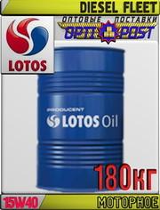 Моторное масло для грузовых автомобилей LOTOS DIESEL FLEET 5W40 180кг