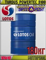 Моторное масло для грузовиков LOTOS TURDUS POWERTEC 5100 SAE 10W40 180