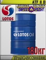 Трансмиссионное масло для АКПП LOTOS ATF II D 180кг