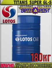 Трансмиссионное масло LOTOS TITANIS SUPER GL-5 80W140 180кг