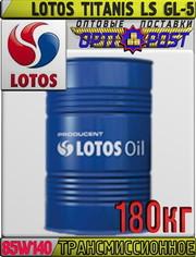 Трансмиссионное масло LOTOS TITANIS LS GL-5 SAE 85W140 180кг