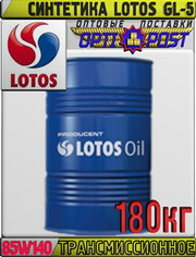 Синтетическое трансмиссионное масло LOTOS GL-5 75W140 180кг