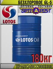 Безхлоровое трансмиссионное масло LOTOS GL-5 85W140 180кг