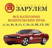 АКЦИЯ автошкола