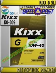 Uh Моторное масло KIXX G SL Арт.: KO-009 (Купить в Нур-Султане/Астане)